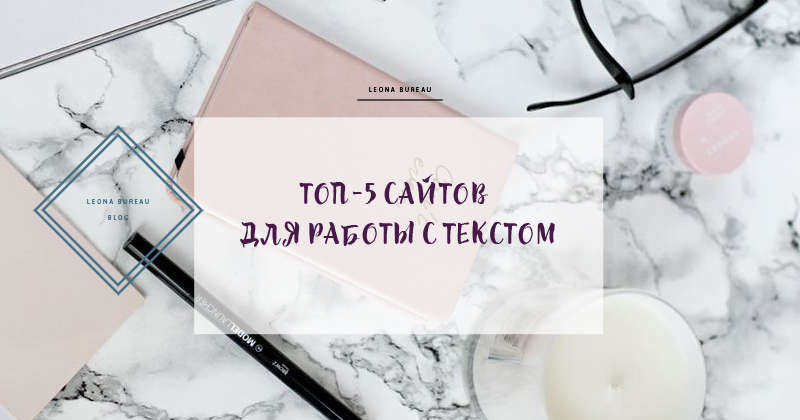 Top-5 sajtov dlja raboty s tekstom