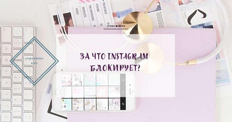 Za chto Instagram blokiruet
