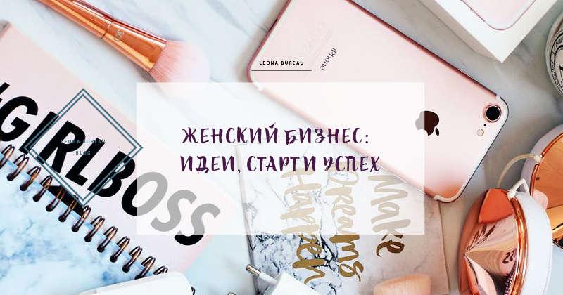 Zhenskij biznes: idei, start i uspeh