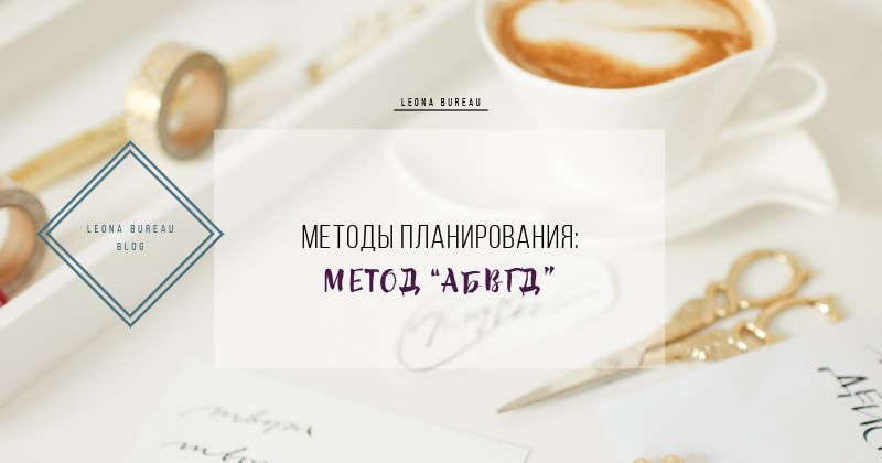 """Metody planirovanija: metod """"ABVGD"""""""