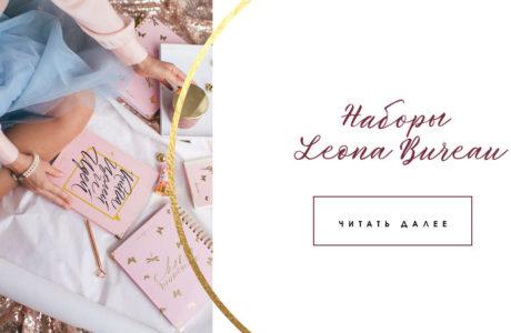 Наборы Leona Bureau