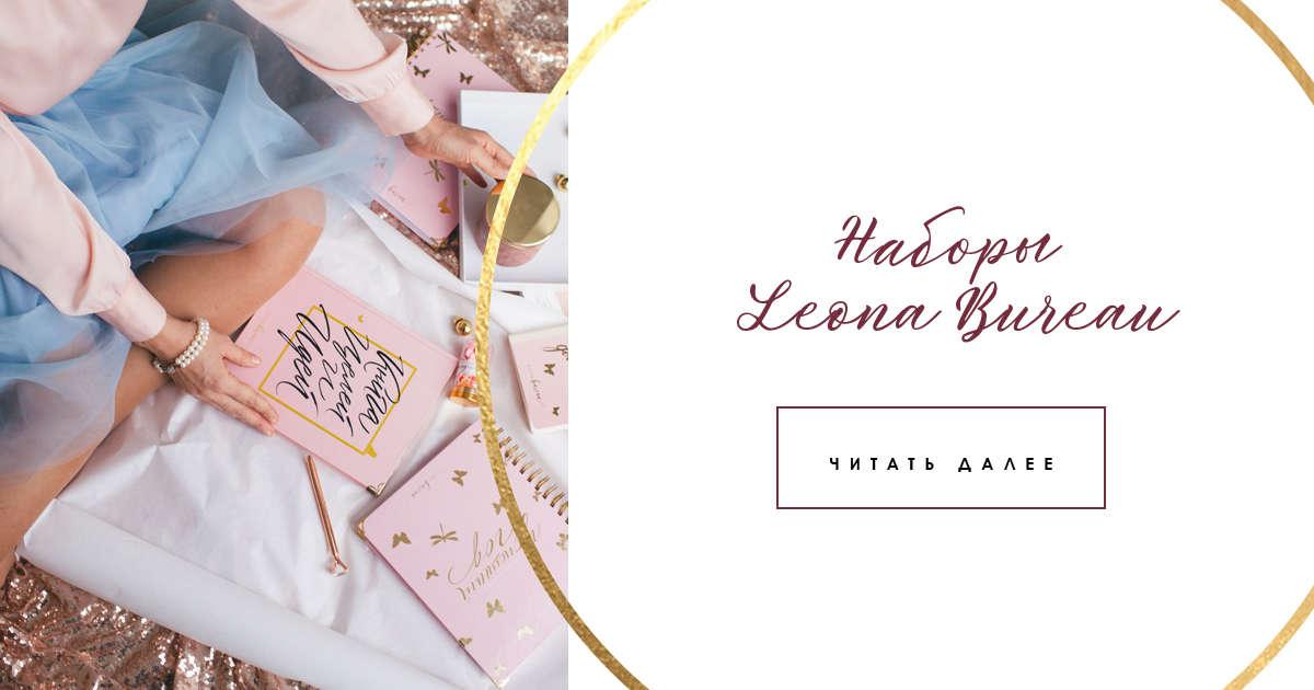Nabory Leona Bureau