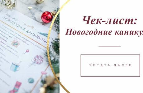 Чек-лист: Новогодние каникулы