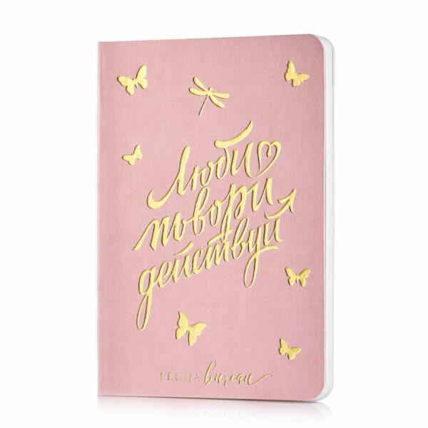 Блокнот розовый с бабочками